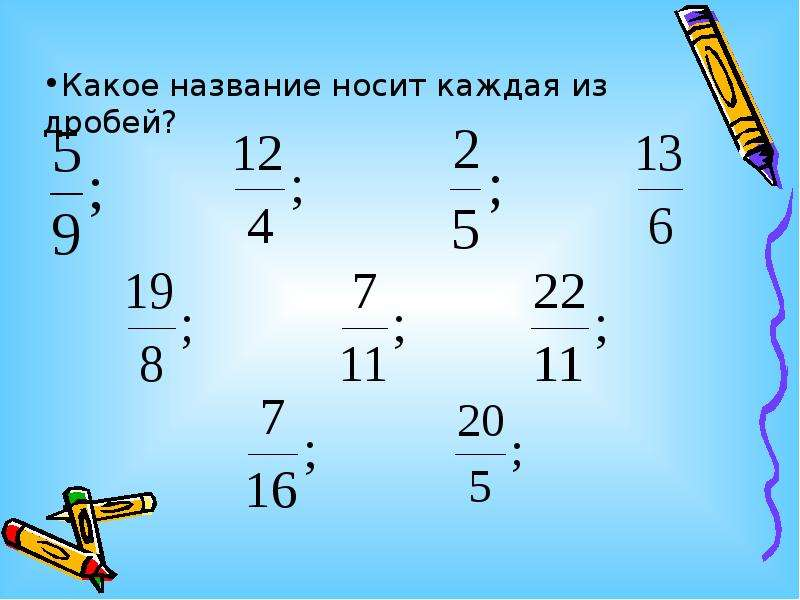 Видео уроки по математике 6 класс дроби