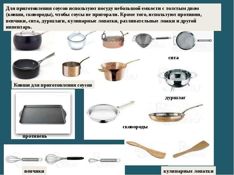 Курсовая технология приготовления соусов