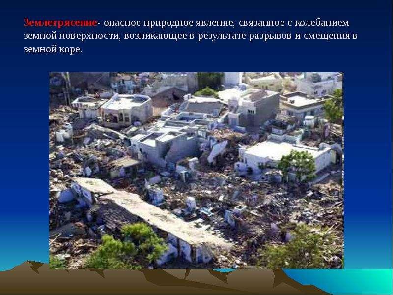 Землетрясения и все связанное с ними