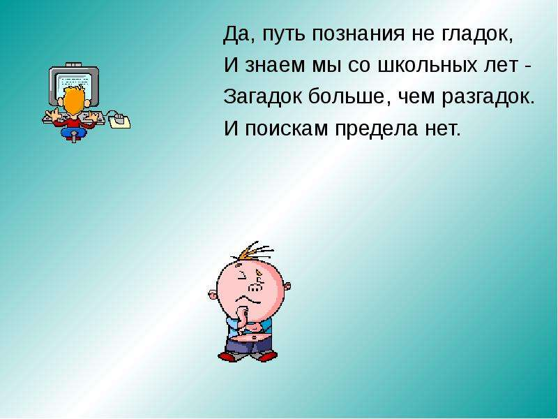 Стих о знаниях для детей