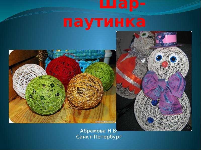 Шар из ниток шары-паутинки пошагово