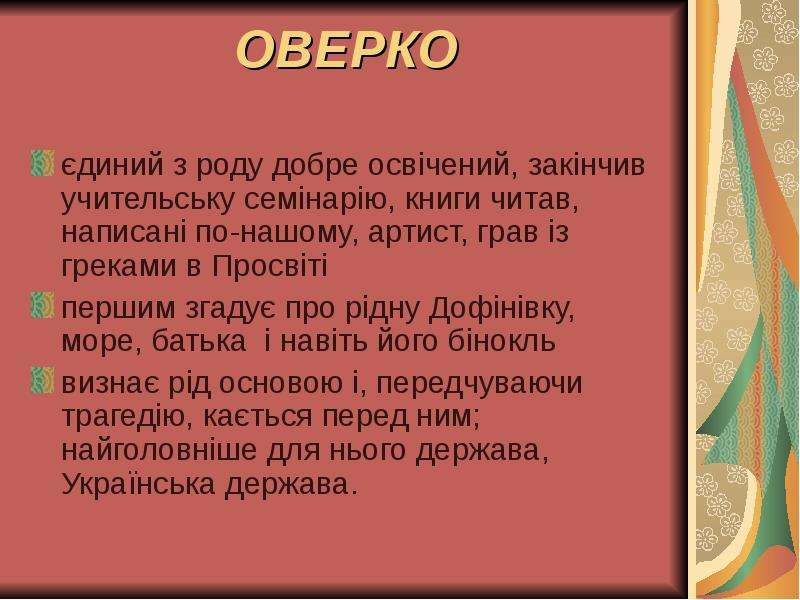 Дитинство яновський скачать книгу