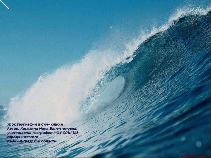Дно мирового океана - презентация к уроку Географии