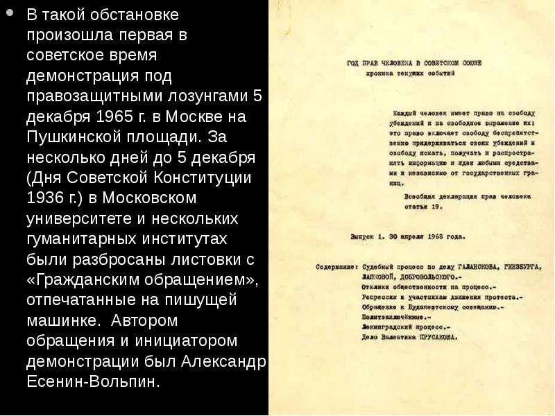 Демонстрации на пушкинской площади