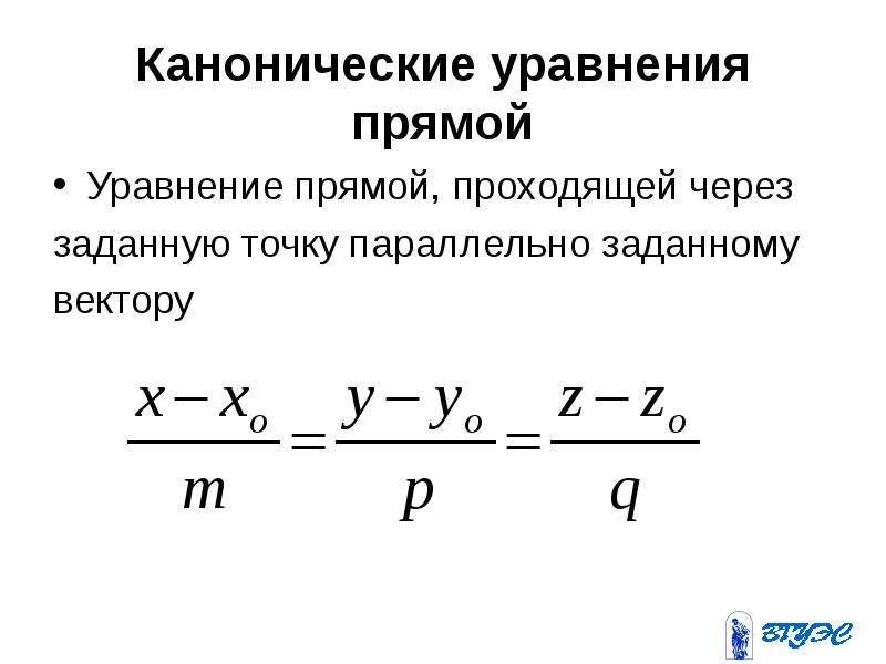 Каноническое уравнение как сделать