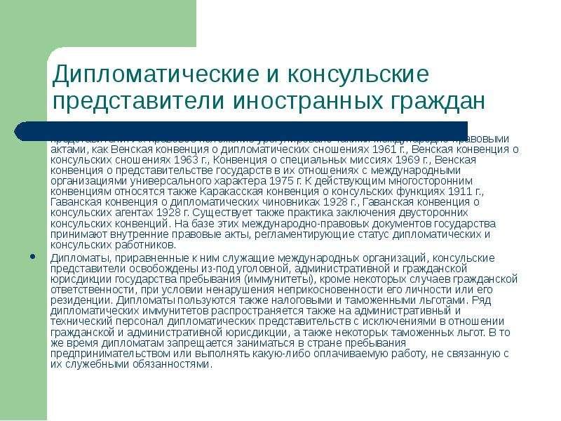 венские конвенции о представительствах государств почему пустота