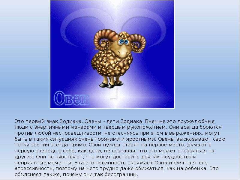 Сообщение про знак зодиака овен