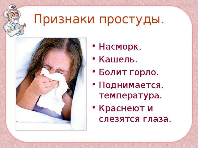 Признак беременности температура насморк