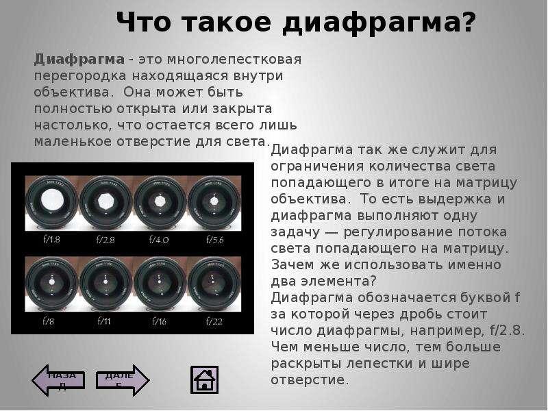 что такое диафрагмальная в фотоаппарате
