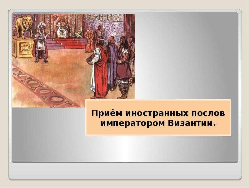 На тему Византийская империя, рис. 12