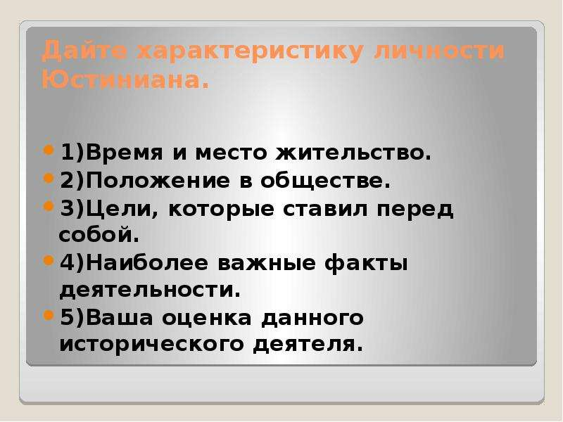 Дайте характеристику личности Юстиниана. 1)Время и место жительство. 2)Положение в обществе. 3)Цели,