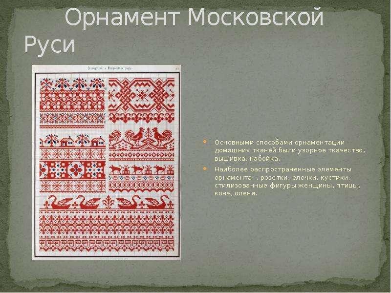 Орнаменты и узоры на руси