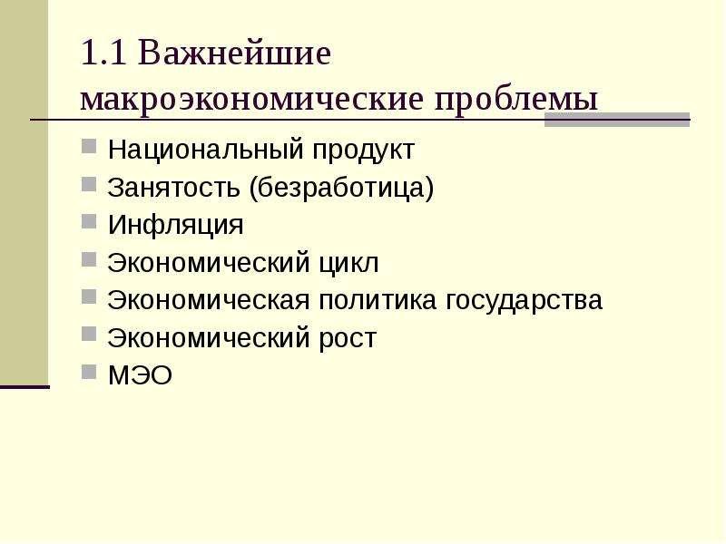 Характеристика Современной Макроэкономической Ситуации В России. Шпаргалка