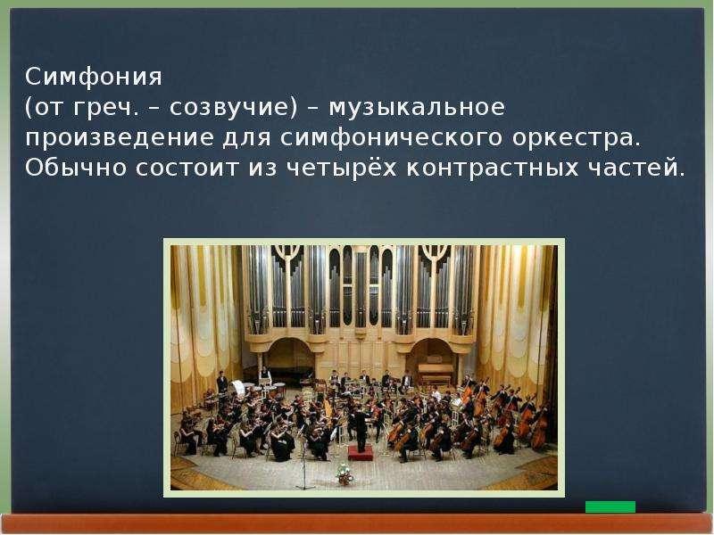 Симфония (от греч. – созвучие) – музыкальное произведение для симфонического оркестра. Обычно состои