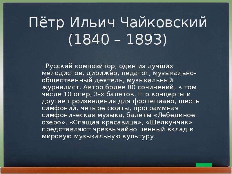 Русский композитор, один из лучших мелодистов, дирижёр, педагог, музыкально-общественный деятель, му