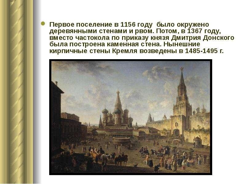 Москва не замкнула кольцо