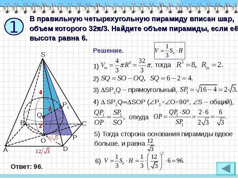 shpargalka-prezentatsiya-zadach-na-mnogogranniki-s-reshenie-10-klass-tipichnie