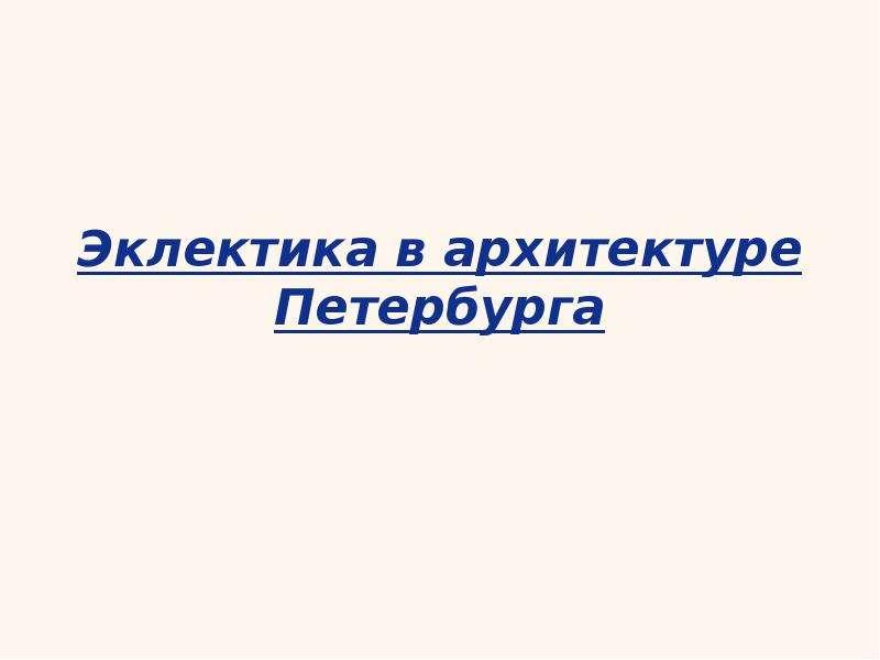 Презентация Эклектика в архитектуре Петербурга