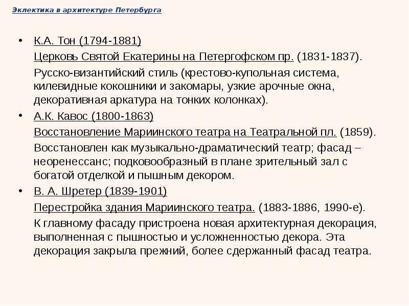 Эклектика в архитектуре Петербурга К. А. Тон (1794-1881) Церковь Святой Екатерины на Петергофском пр