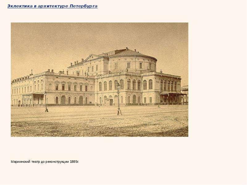 Эклектика в архитектуре Петербурга Мариинский театр до реконструкции 1885г.