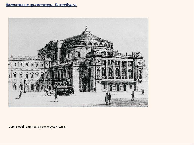 Эклектика в архитектуре Петербурга Мариинский театр после реконструкции 1885г.