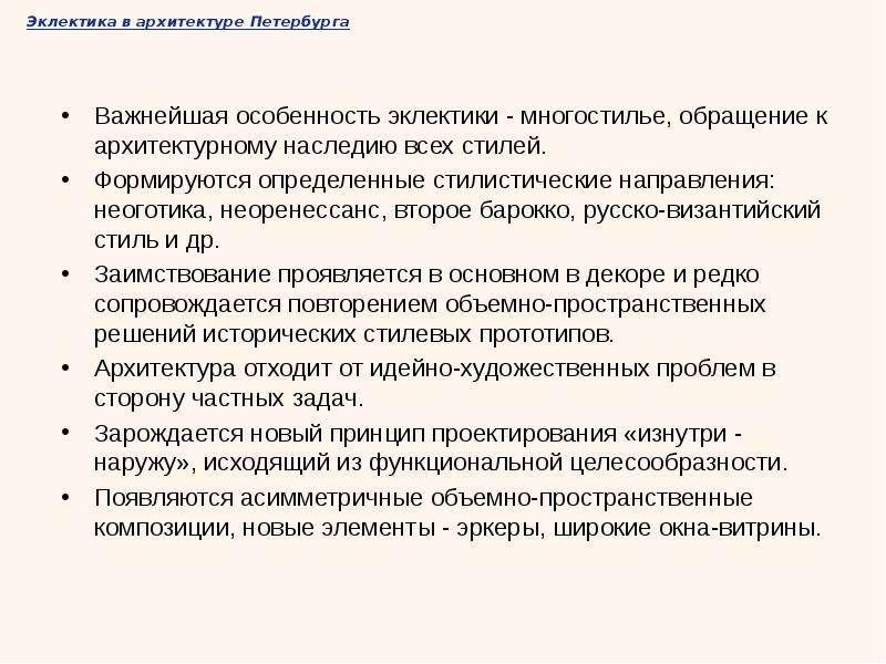 Эклектика в архитектуре Петербурга Важнейшая особенность эклектики - многостилье, обращение к архите