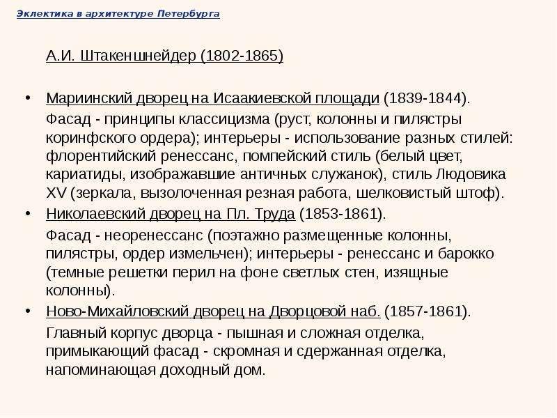 Эклектика в архитектуре Петербурга А. И. Штакеншнейдер (1802-1865) Мариинский дворец на Исаакиевской