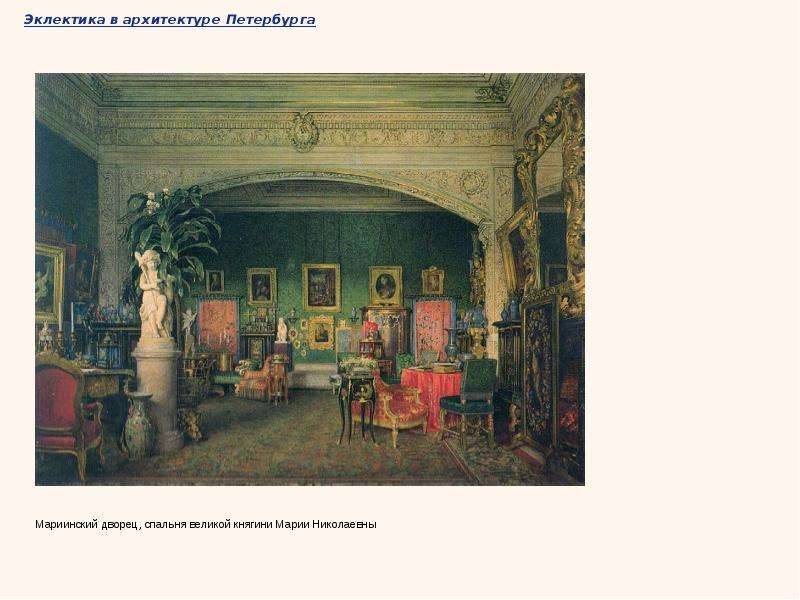 Эклектика в архитектуре Петербурга Мариинский дворец, спальня великой княгини Марии Николаевны