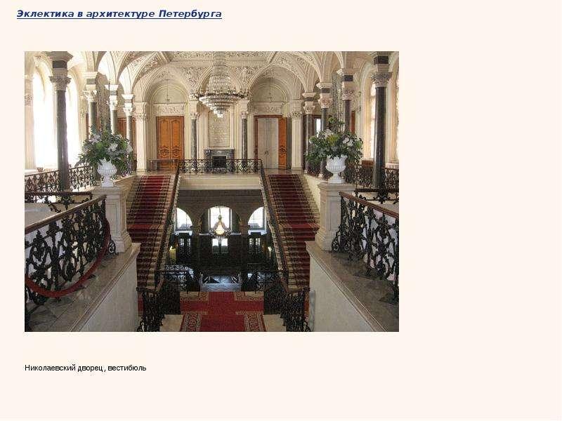 Эклектика в архитектуре Петербурга Николаевский дворец, вестибюль