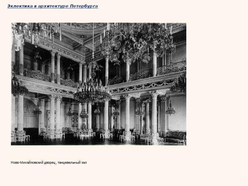 Эклектика в архитектуре Петербурга Ново-Михайловский дворец, танцевальный зал