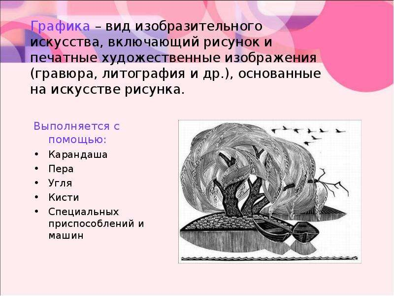 Графика – вид изобразительного искусства, включающий рисунок и печатные художественные изображения (