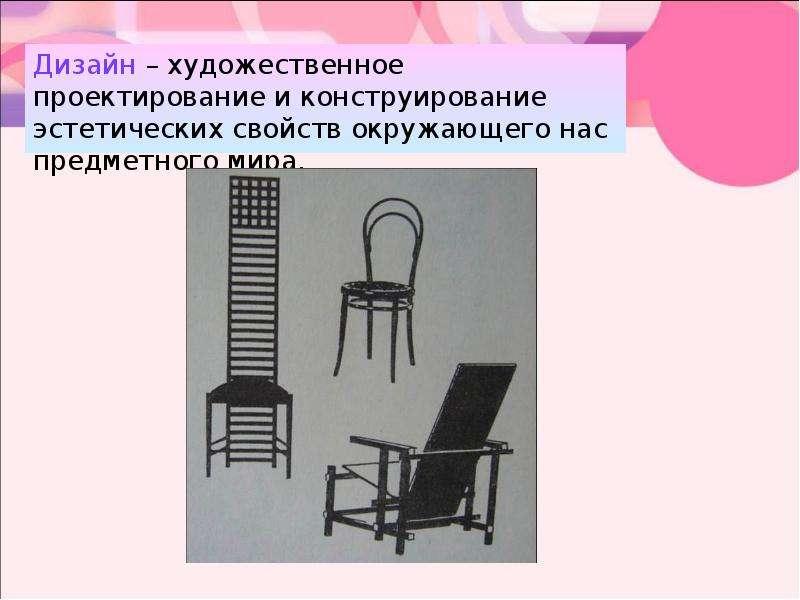 Дизайн – художественное проектирование и конструирование эстетических свойств окружающего нас предме