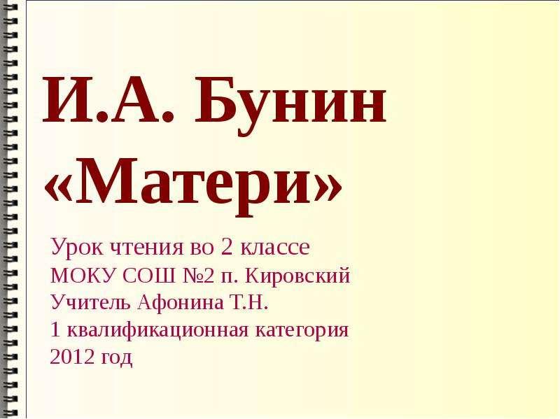 Презентация На тему И. А. Бунин «Матери»