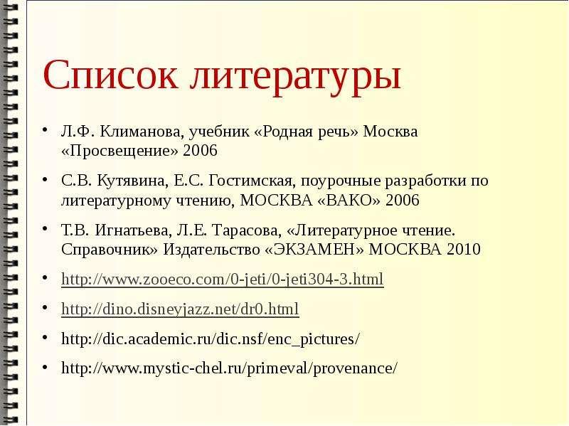 Список литературы Л. Ф. Климанова, учебник «Родная речь» Москва «Просвещение» 2006 С. В. Кутявина, Е