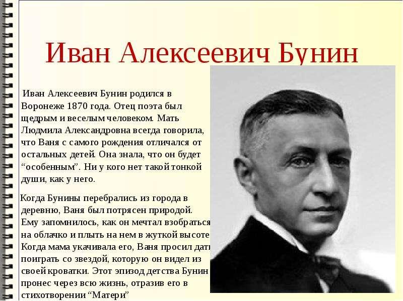 Иван Алексеевич Бунин Иван Алексеевич Бунин родился в Воронеже 1870 года. Отец поэта был щедрым и ве