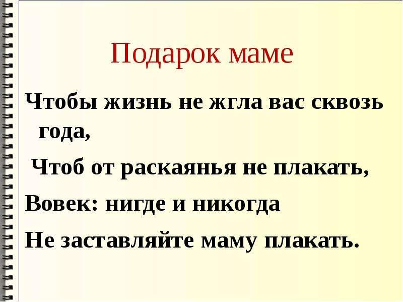 Подарок маме Чтобы жизнь не жгла вас сквозь года, Чтоб от раскаянья не плакать, Вовек: нигде и никог