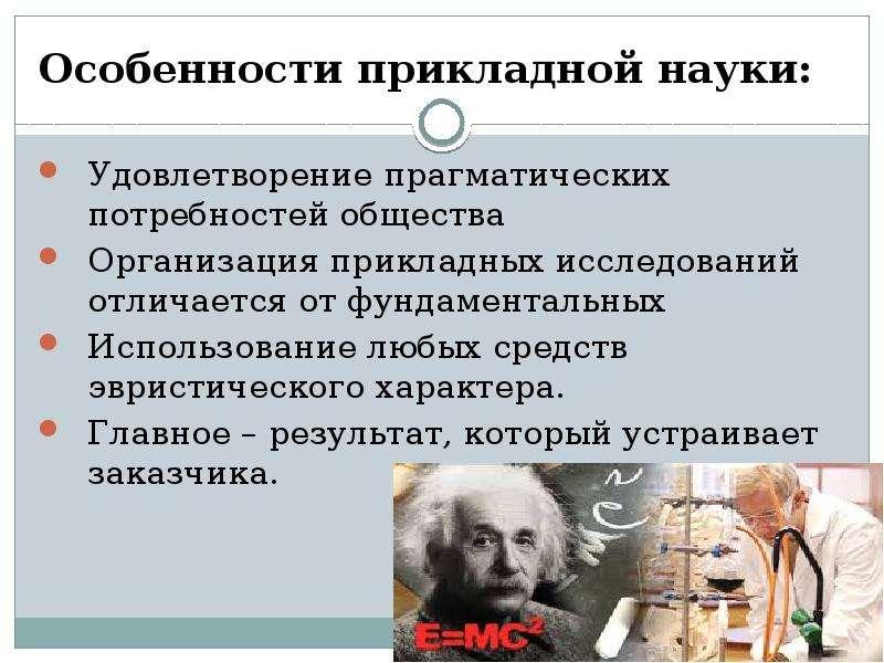 Особенности прикладной науки: Удовлетворение прагматических потребностей общества Организация прикла