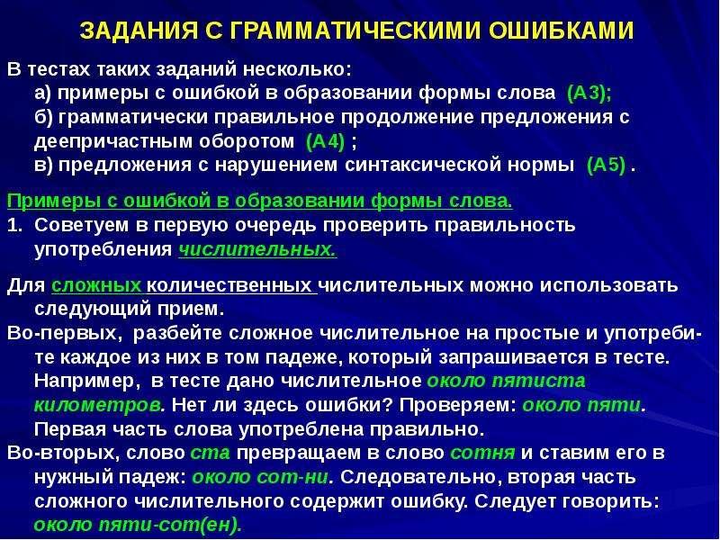 """""""Задания с грамматическими ошибками"""" - презентации по Русскому языку"""