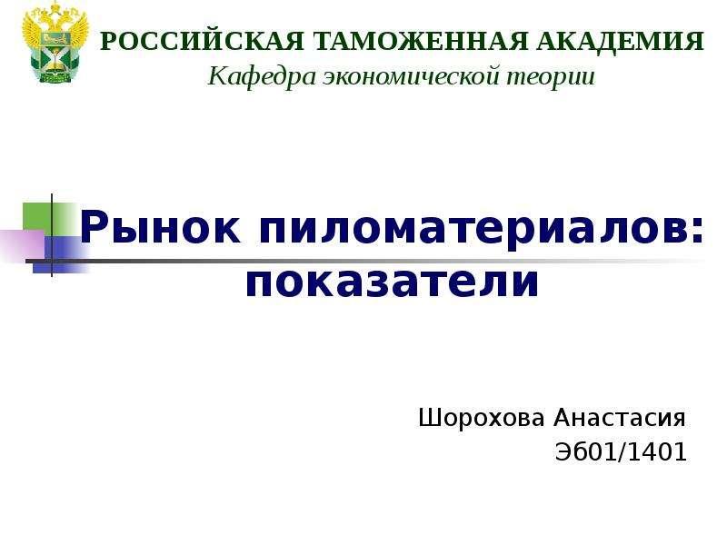 Презентация Рынок пиломатериалов: показатели