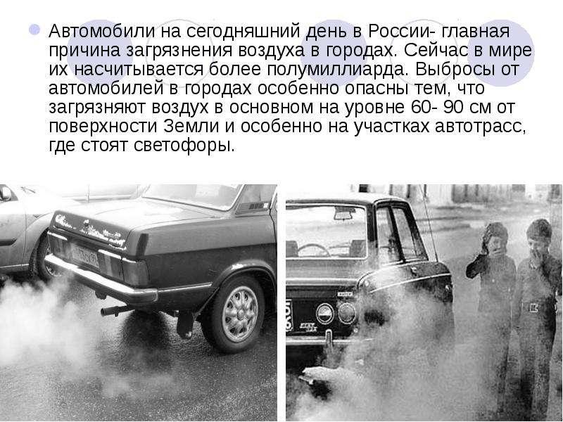 какой двигатель меньше загрязняет воздух