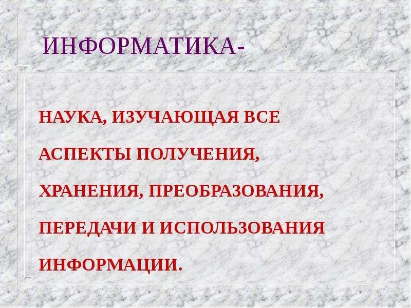 ИНФОРМАТИКА-
