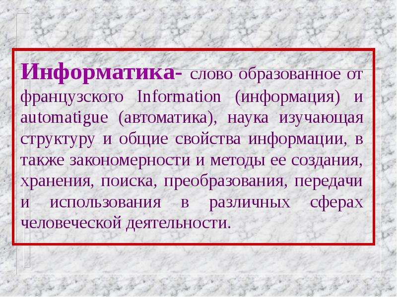 Информатика- слово образованное от французского Information (информация) и automatigue (автоматика),