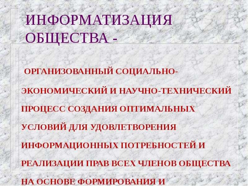 ИНФОРМАТИЗАЦИЯ ОБЩЕСТВА -