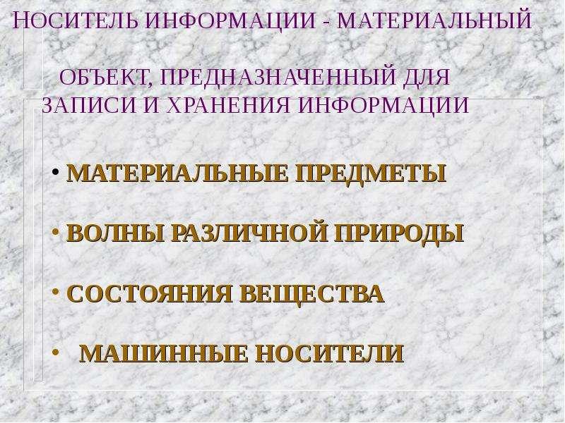 НОСИТЕЛЬ ИНФОРМАЦИИ - МАТЕРИАЛЬНЫЙ ОБЪЕКТ, ПРЕДНАЗНАЧЕННЫЙ ДЛЯ ЗАПИСИ И ХРАНЕНИЯ ИНФОРМАЦИИ