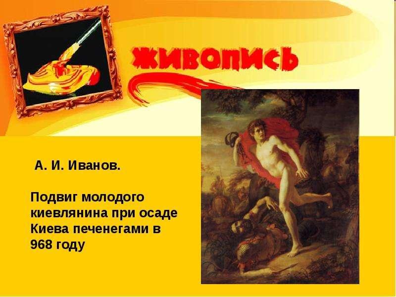 Рисунок киевлянина