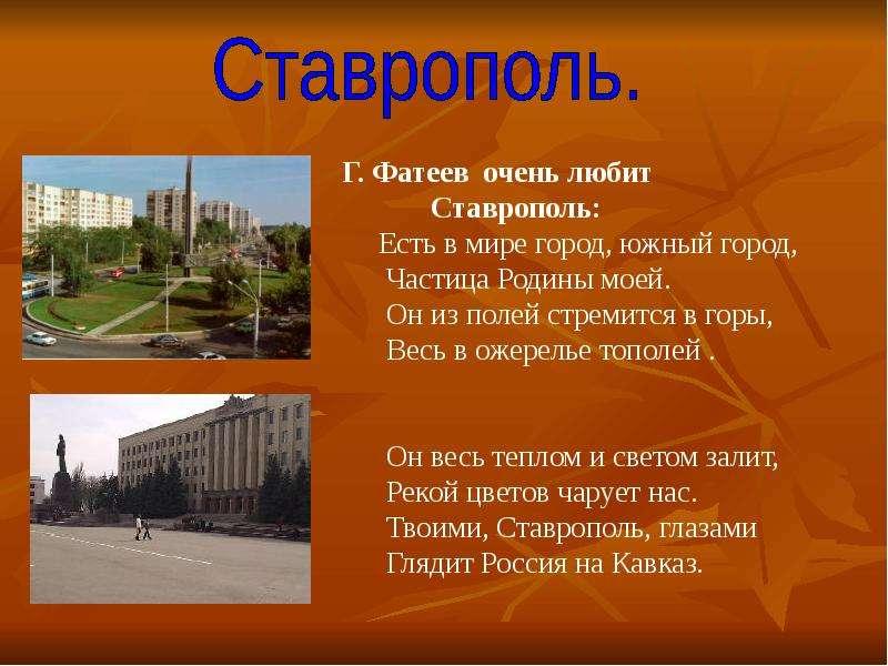 Стих о ставропольском крае для детей