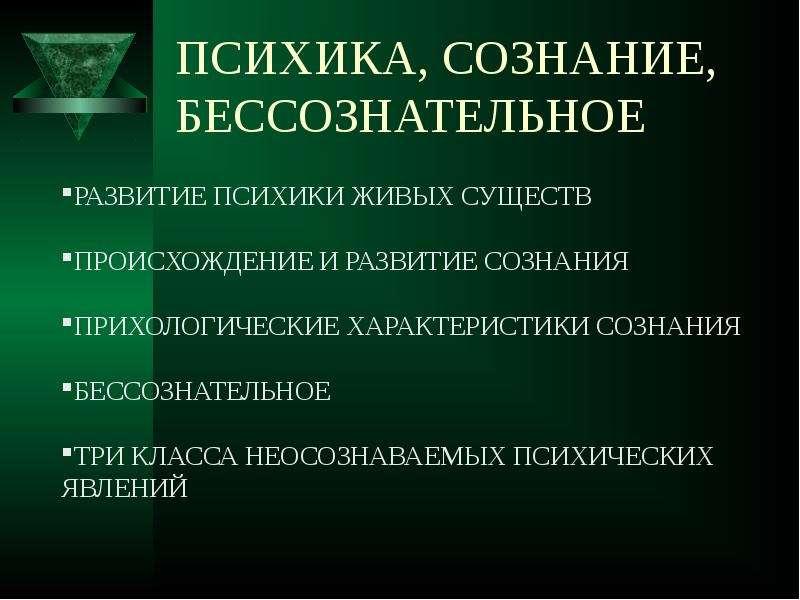 Презентация ПСИХИКА, СОЗНАНИЕ, БЕССОЗНАТЕЛЬНОЕ