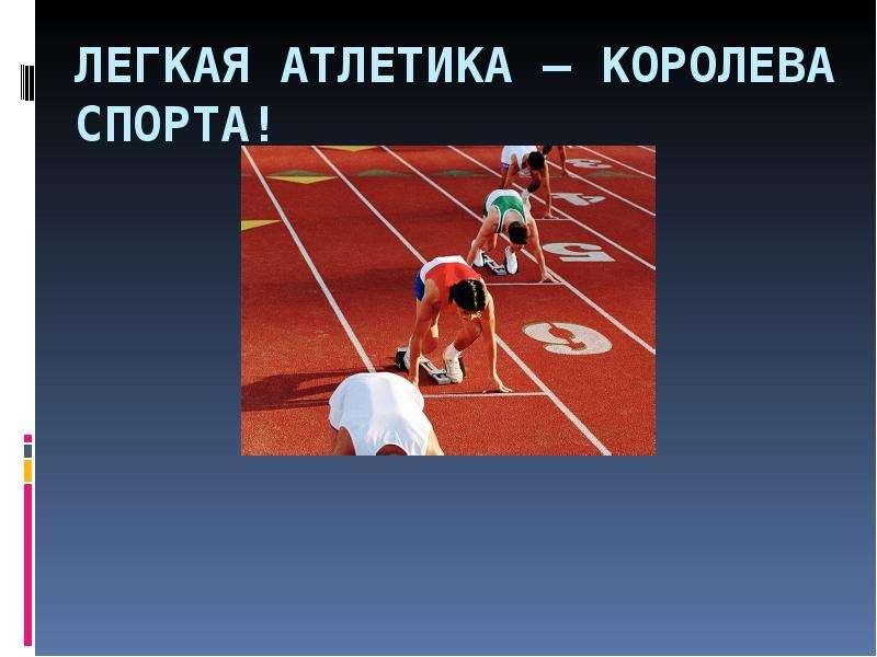 Летом, картинки с надписями про легкую атлетику
