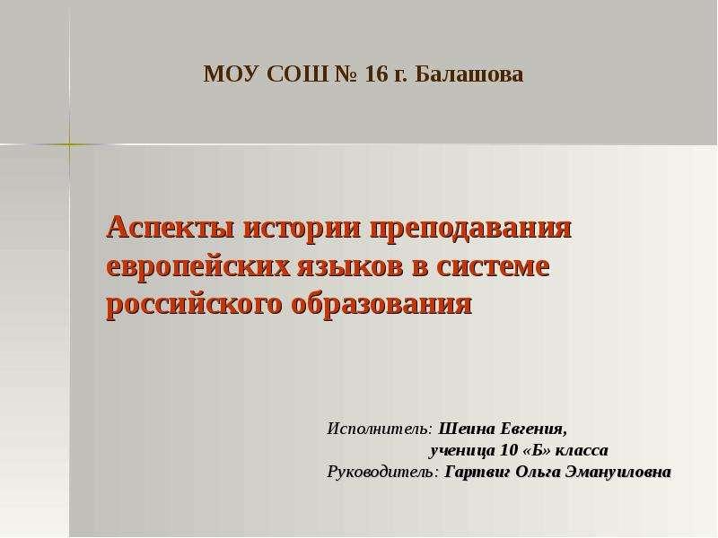 Презентация Аспекты истории преподавания европейских языков в системе российского образования