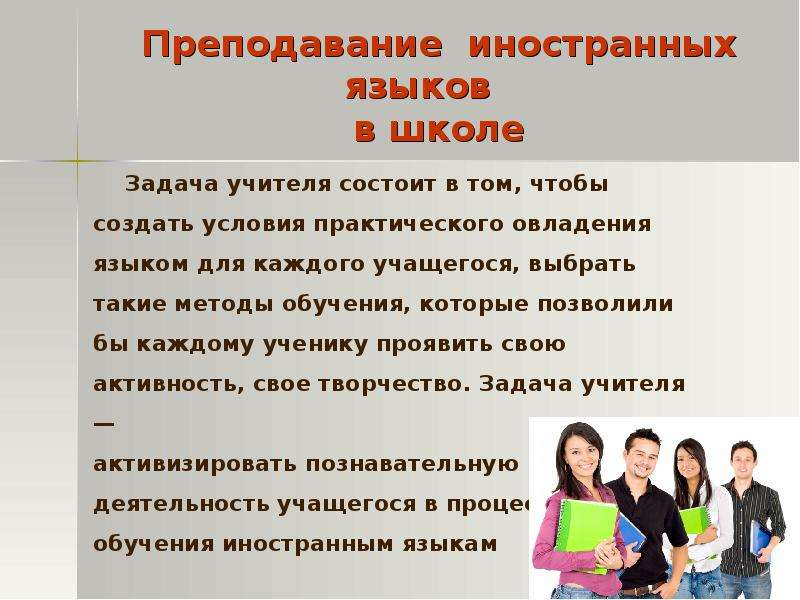 Задача учителя состоит в том, чтобы создать условия практического овладения языком для каждого учаще